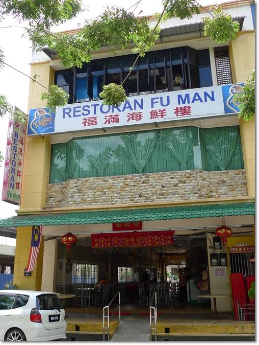 Fu Man Restaurant @ Tanjung Malim