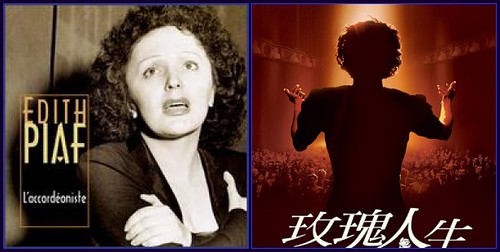 Piaf: 2 classic images, one of the chanteuse, the other the iconic back view of La vie en rose
