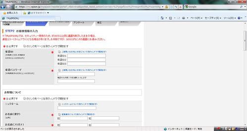 MY EPSON2