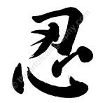 ninja-kanji-nin