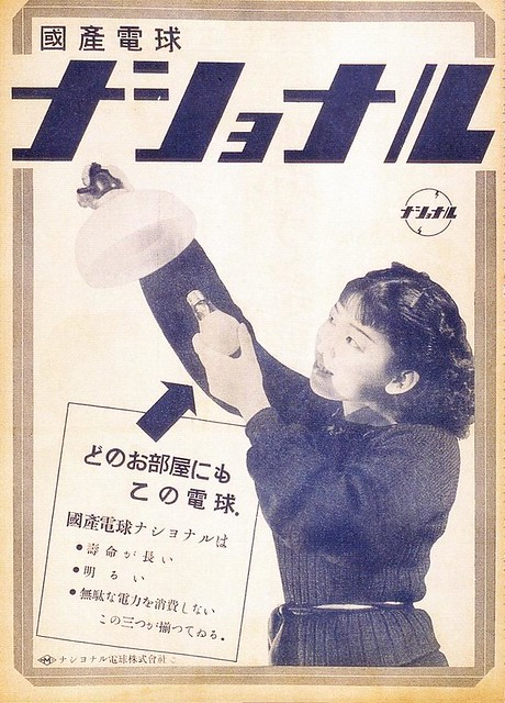 Light Bulb ad, 1940s
