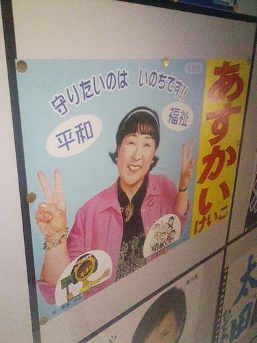 Elections municipales Mukomachi