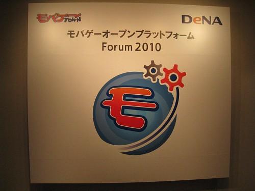 20100621_Mobage_Open_platform_Forum_2010_1