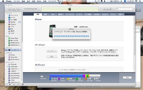 Updating my spirit jailbreaked iPhone 3GS