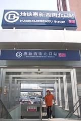 Line 5 of Beijiing Underground