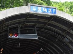 三国トンネル (1)