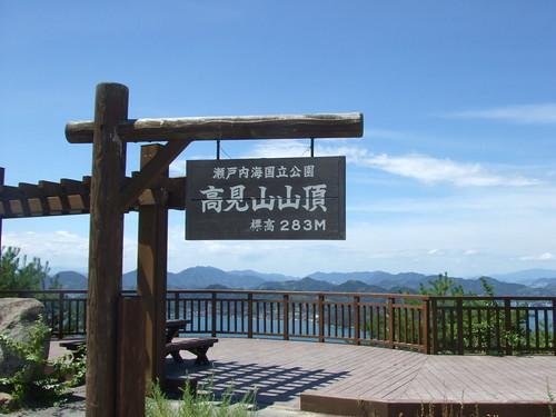 尾道市向島 高見山 山頂の画像 13