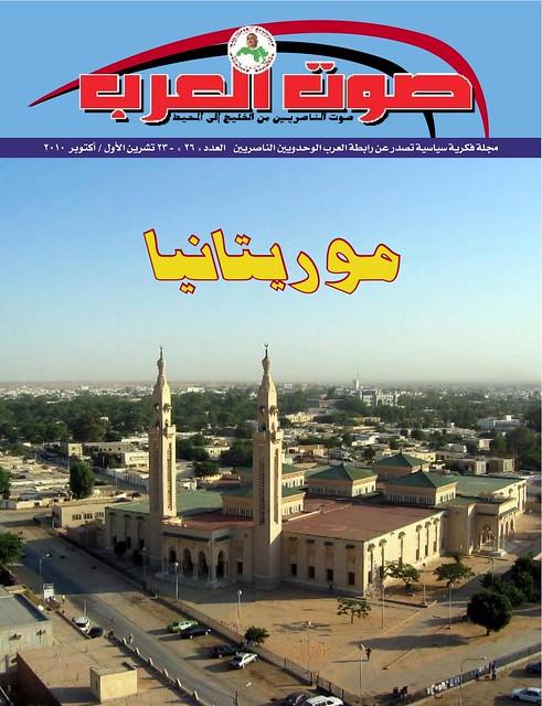 صوت العرب  -  العدد 26