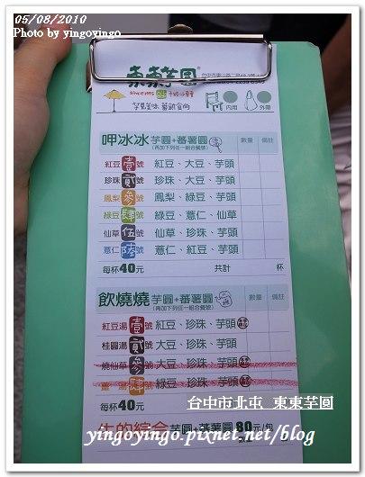 990508東東芋圓R0012301