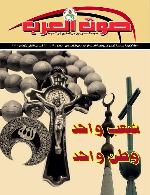 صوت العرب  -  العدد29