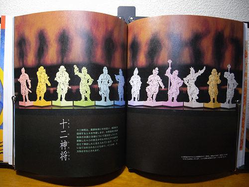 書評『仏像の切り紙』-03
