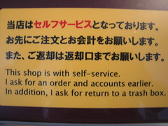 I ask for return to a trash box. (jasonkrw) Tags: sign japan funny engrish 大阪 osaka umedaskybuilding