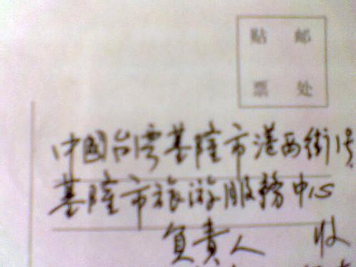 寫錯國名也寄得到,我們的郵政效率應該是世界第一