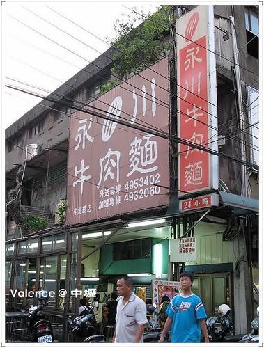 中壢永川牛肉麵_聽說是中壢很有名的一家老店