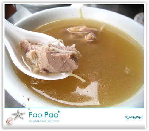 福安鴨肉飯-鴨肉湯