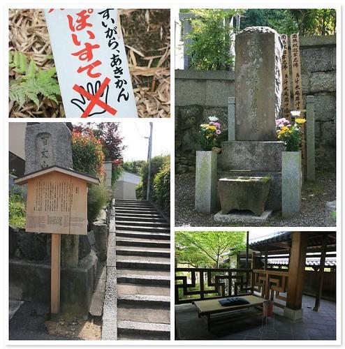 石峯寺 temple, Kyoto