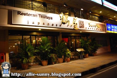 Tsuruya Restaurant