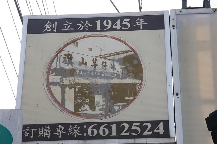 旗山常美冰店0015