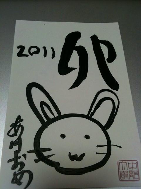 年賀状2011 - A