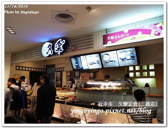 台中市_久樂定食(三越店)991114_R0015934