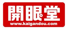 kaigandou_logo