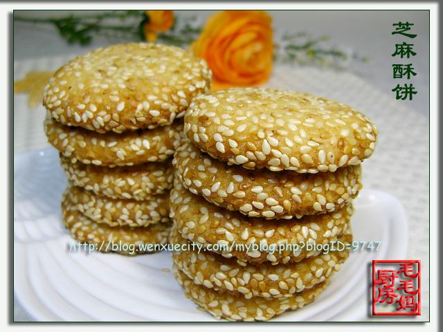 1353032274 1e8d575330 o 芝麻酥饼
