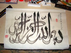 Arabic and Chinese Calligraphy