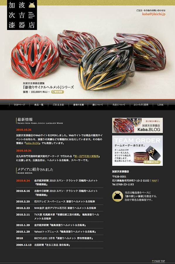 加波次吉漆器店|Webサイト