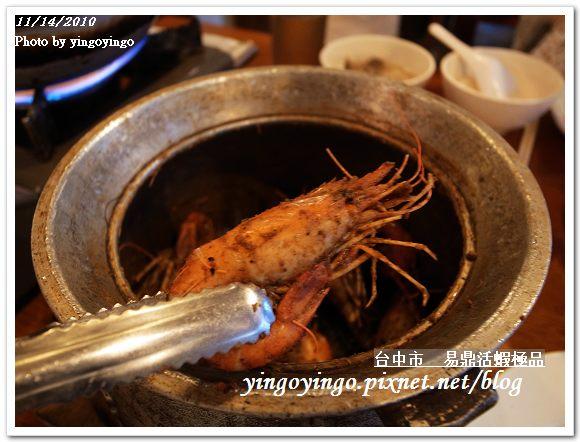 台中市_易鼎活蝦極品991114_R0015957