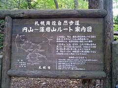 丸山登山-070923-001