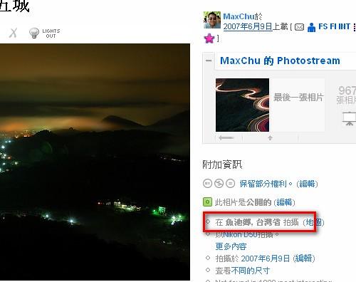 Flickr 中文化