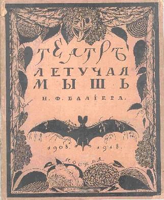 Russian Bat