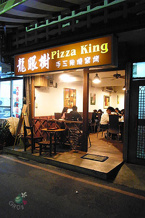 「龍眼樹」Pizza King