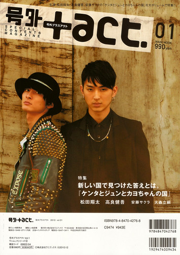 +act.号外 01 - Cover