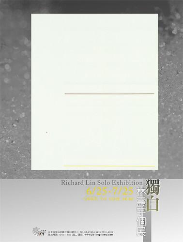 家畫廊「獨白」-林壽宇個展