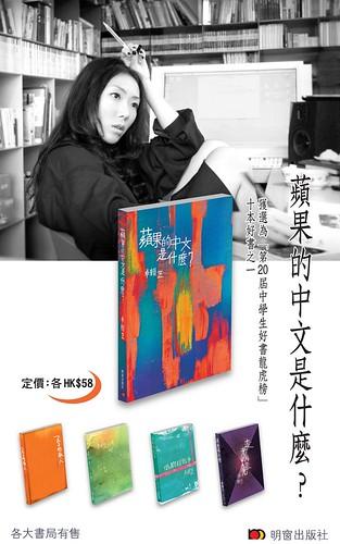 《蘋果的中文是什麼》榮獲2009好書龍虎榜十大