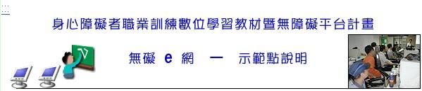2007-07-31_無礙E網 示範點