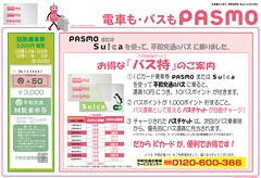 PASMO_Suica_平和交通バス得のご案内