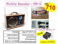 เครื่องเสียง/ลำโพงพกพา Mobile Speaker รุ่น AD-8