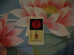 Water lily hikizuri card (kofuji) Tags: water lily maiko kimono 舞妓 hiki hikizuri 引き摺り susohiki 引きずり 裾引き ひきずり
