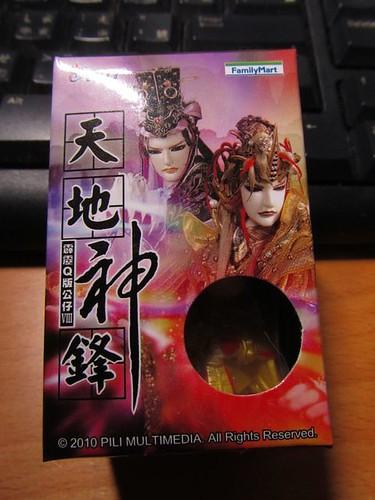 天地神鋒-珍藏版外盒-正面.JPG