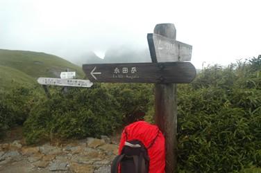 焼野分岐と永田岳方面