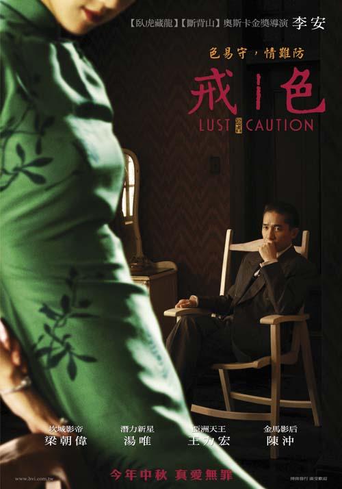 李安之「色戒」 (Lust Caution)