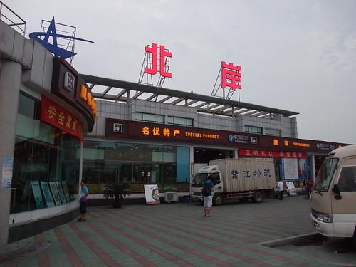杭州湾跨海大橋