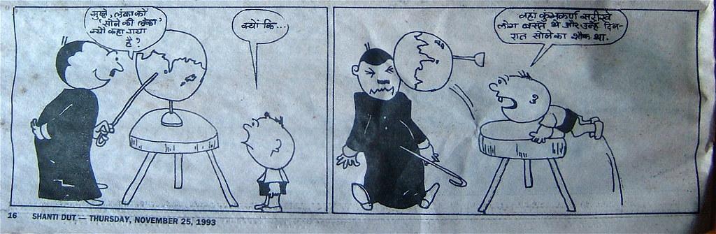 Hindi Cartoon Pun