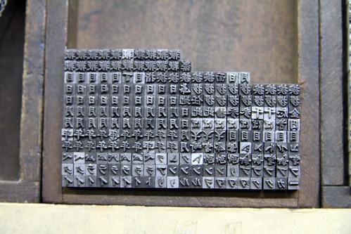 群馬県高崎市某所の活版印刷所