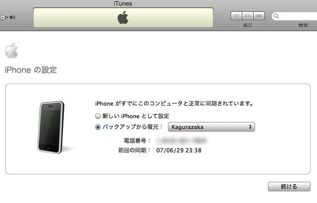 iphonereset1.jpg