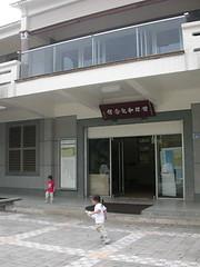 20070725-鍾理合紀念館-15
