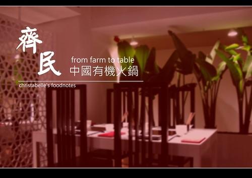 齊民有機中國火鍋