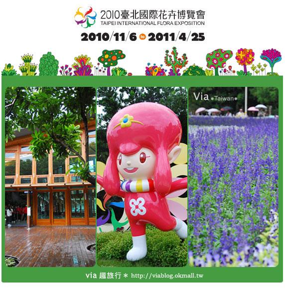 【花博一日遊】via遊花博(上)~從圓山園區開始玩花博!